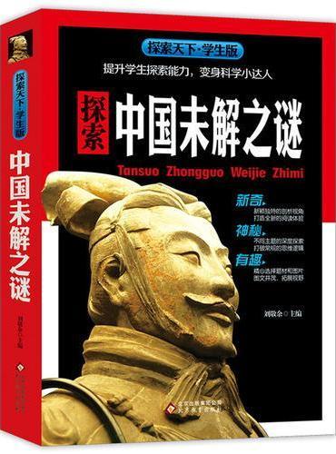 中国未解之谜(学生版)探索天下