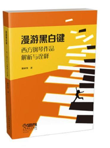 漫游黑白键--西方钢琴作品解析与诠释