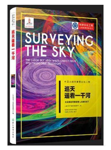 中国大科学装置出版工程:巡天遥看一千河——大视场巡天望远镜LAMOST