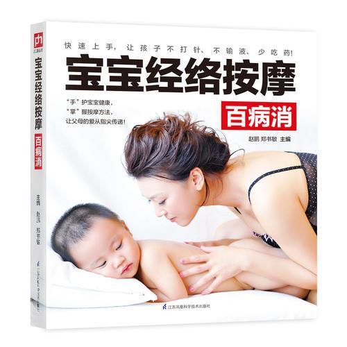 宝宝经络按摩百病消:每天按摩5分钟,激活宝宝体内自带的神秘按钮
