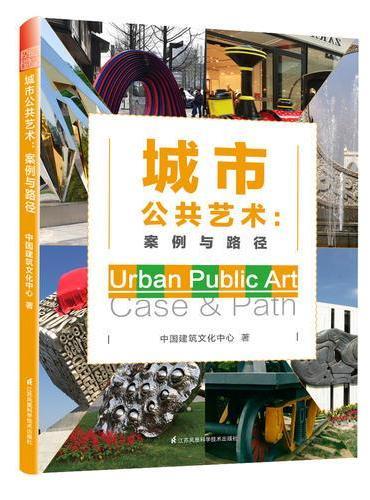 城市公共艺术:案例与路径(展现内涵探讨实质,看公共艺术如何重塑城市)