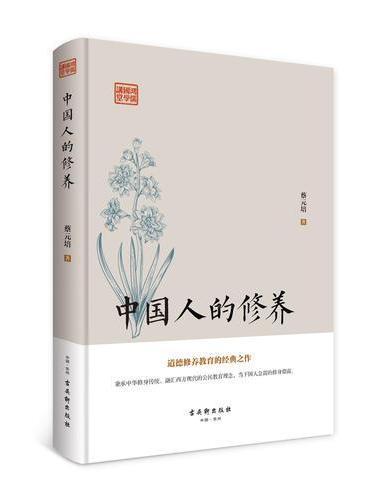 鸿儒国学讲堂—中国人的修养