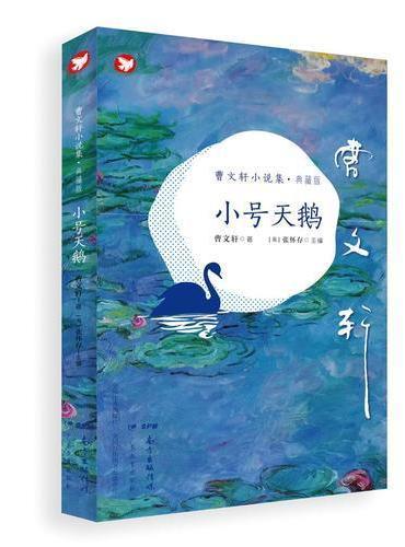 曹文轩小说集(典藏版):小号天鹅