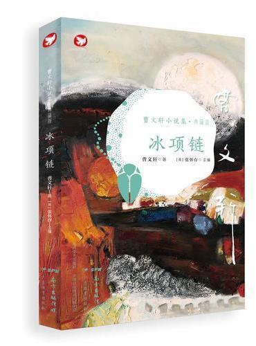 曹文轩小说集(典藏版):冰项链