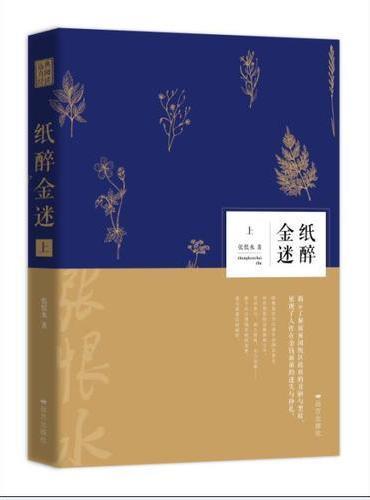 纸醉金迷(全二册)--远方经典阅读