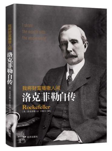 我将财富播撒人间:洛克菲勒自传