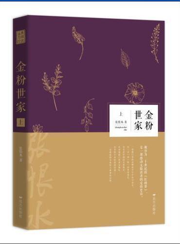 金粉世家(全二册)--远方经典阅读