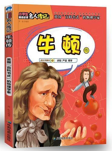 小学生励志必读名人传记:牛顿传