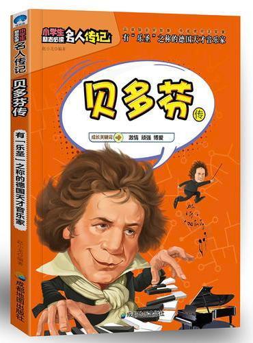 小学生励志必读名人传记:贝多芬传