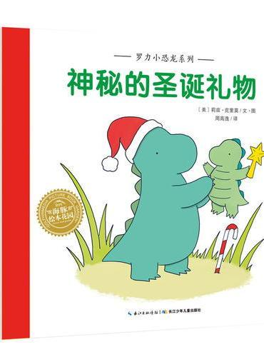 罗力小恐龙:神秘的圣诞礼物(精)
