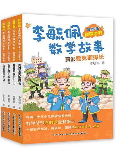 彩图版李毓佩数学故事·侦探系列(套装4册)