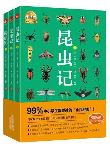 昆虫记(全3册)美绘版(法布尔昆虫记全本+精美插画+优美的文字,让每个孩子爱上昆虫)