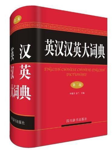 英汉汉英大词典(第二版)