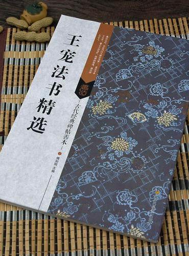 古代经典碑帖善本:王宠法书精选