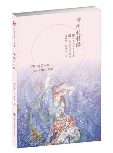 符号江苏·口袋本(第四辑)-常州乱针绣