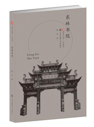 符号江苏·口袋本(第四辑)-东林书院