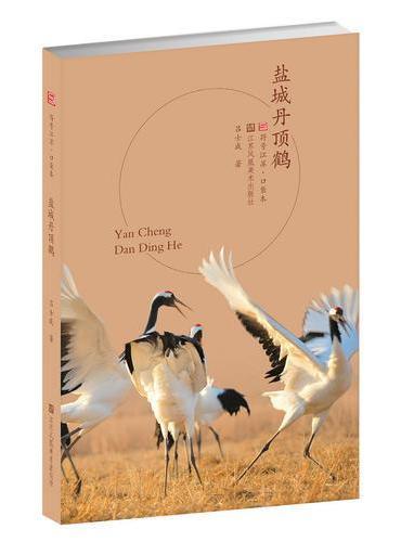 符号江苏·口袋本(第四辑)-盐城丹顶鹤