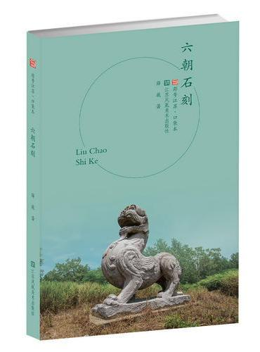 符号江苏·口袋本(第四辑)-六朝石刻