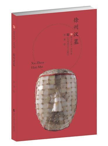 符号江苏·口袋本(第四辑)-徐州汉墓