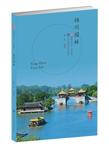 符号江苏·口袋本(第四辑)-扬州园林