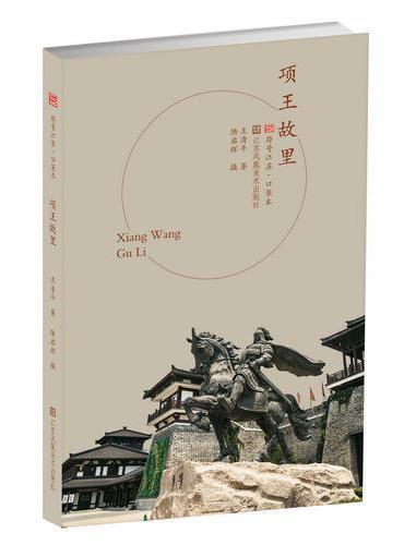 符号江苏·口袋本(第四辑)-项王故里