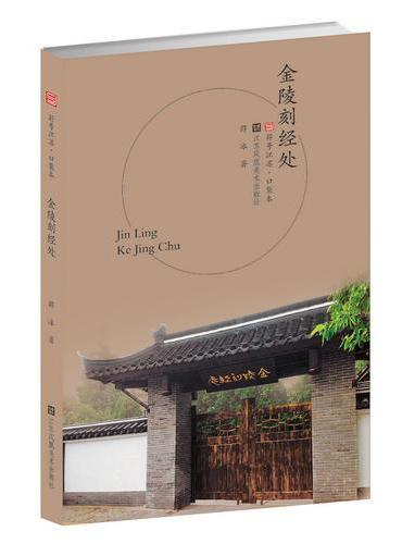 符号江苏·口袋本(第四辑)-金陵刻经处