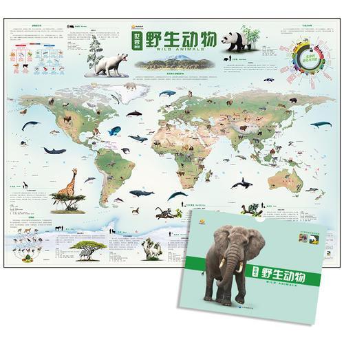 AR趣味知识系列地图:世界地图野生动物