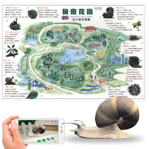 AR少儿知识地图--秘密花园