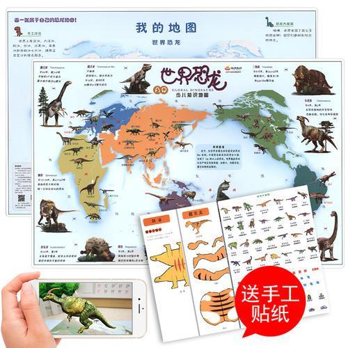 AR少儿知识地图--世界恐龙