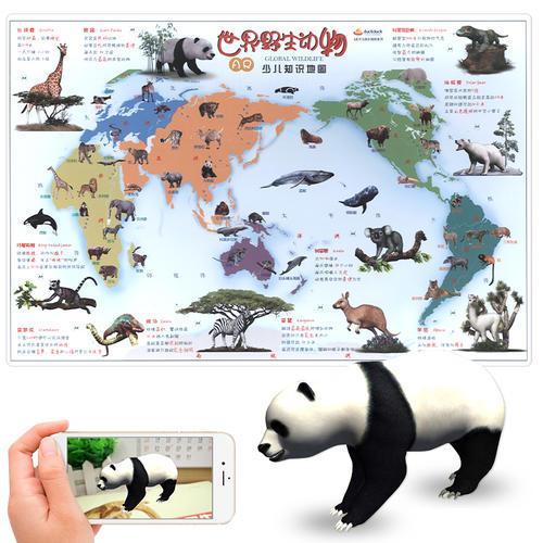 AR少儿知识地图--世界野生动物