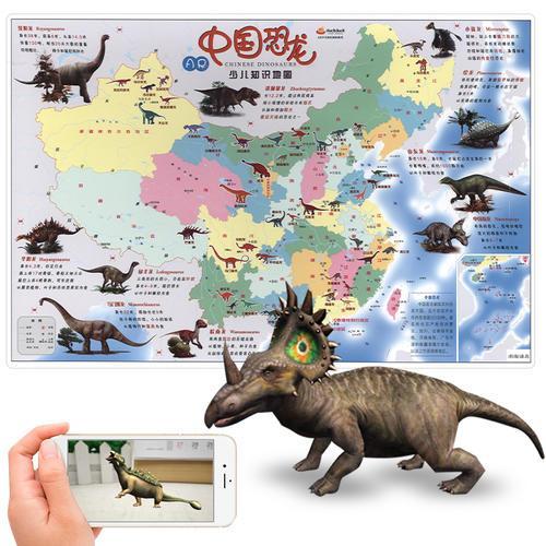 AR少儿知识地图--中国恐龙