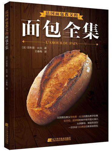 法国面包教父的面包全集