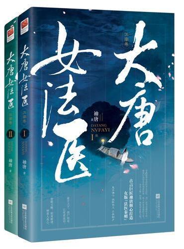 大唐女法医 江南卷(全二册)