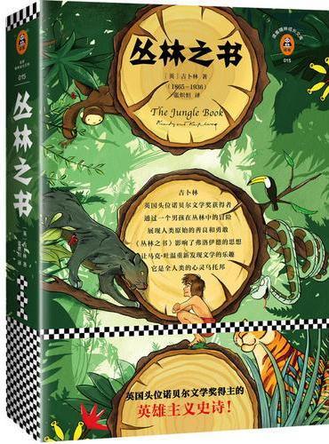 丛林之书(英国头位诺贝尔文学奖得主的英雄主义史诗!)(读客精神成长文库)