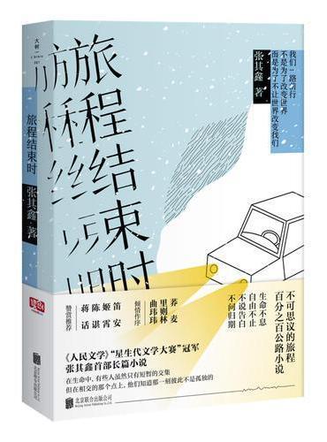 旅程结束时(与韩寒《1988:我想和这个世界谈谈 》媲美的百分百公路小说。)