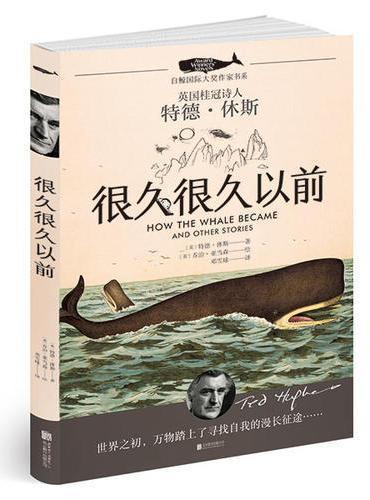 白鲸国际大奖作家书系·很久很久以前
