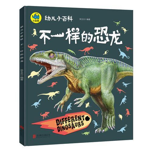 不一样的恐龙 3-6岁幼儿小百科 绘本故事