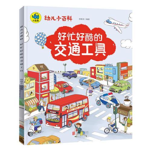 好忙好酷的交通工具 3-6岁幼儿小百科 绘本故事