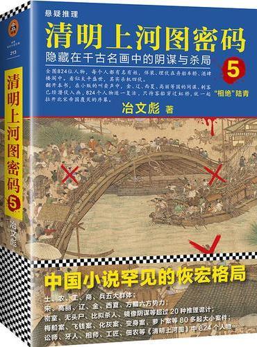 清明上河图密码5:隐藏在千古名画中的阴谋与杀局