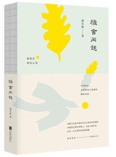 雅舍闲趣(启迪三代中国人的心灵读本,复杂的世界里,教给你笑对人生的智慧)