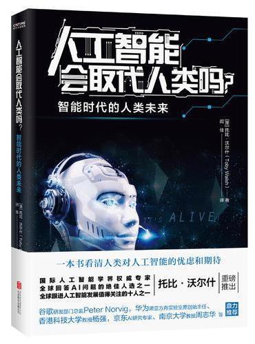 人工智能会取代人类吗?(人工智能学界权威专家撰写的大众科普书)