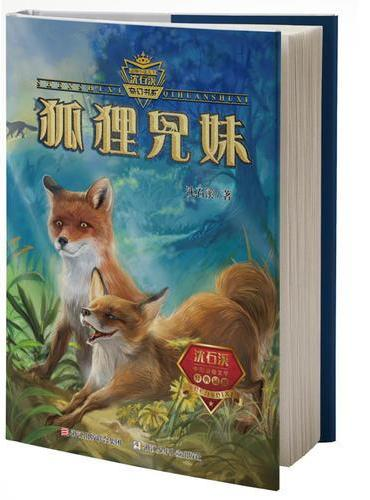 动物小说大王沈石溪·奇幻书系:狐狸兄妹