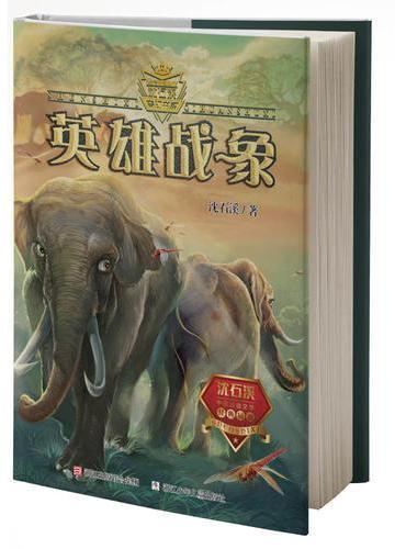 动物小说大王沈石溪·奇幻书系:英雄战象