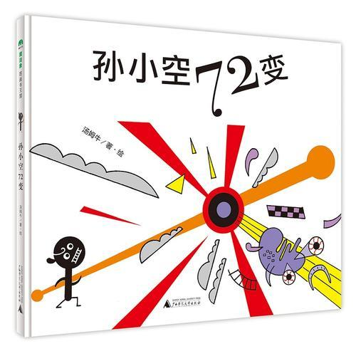 孙小空72变