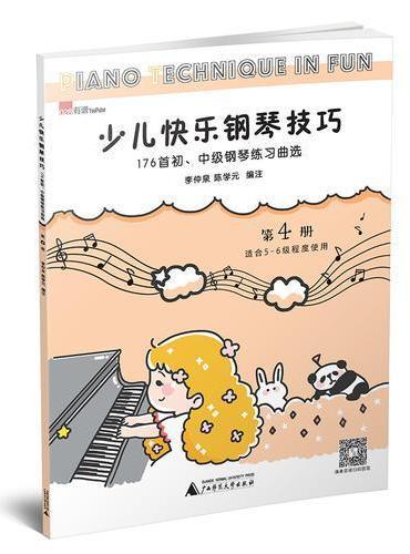 少儿快乐钢琴技巧 第4册 176首初、中级钢琴练习曲选