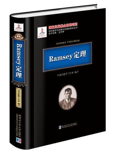 Ramsey定理