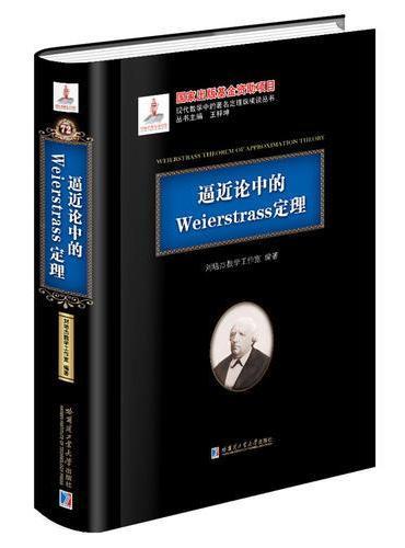 逼近论中的Weierstrass定理