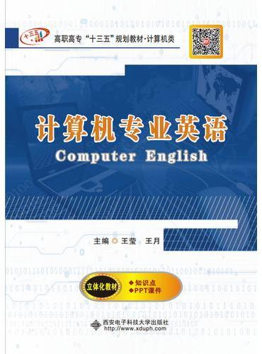 计算机专业英语(高职)