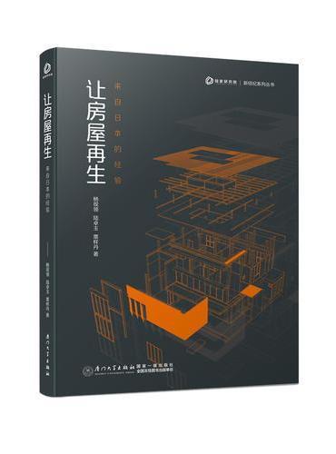 让房屋再生:来自日本的经验【国内首部研究日本城市更新政策的著作、链家研究院又一部房地产研究精品图书】