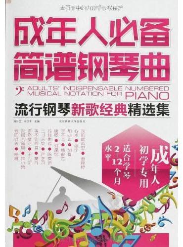 成年人必备简谱钢琴曲 : 流行钢琴新歌经典精选集